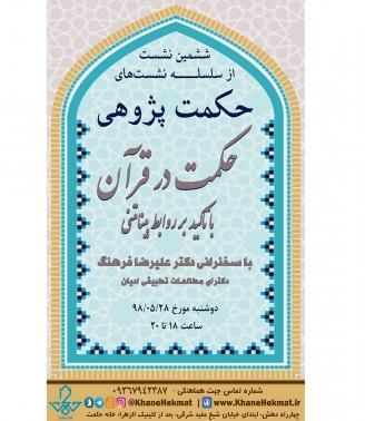 حکمت پژوهی : حکمت در قرآن