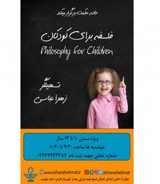 فلسفه برای کودکان