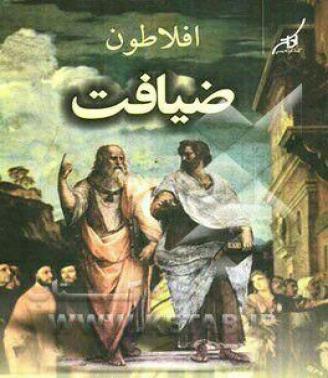 متن خوانی افلاطون(رساله ضیافت)