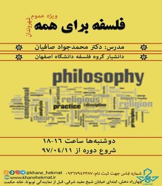 فلسفه برای همه
