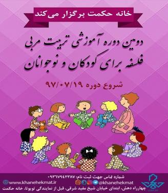 دومین دوره آموزشی تربیت مربی فلسفه برای کودکان و نوجوانان